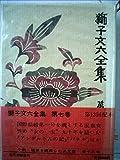 獅子文六全集〈第7巻〉 (1969年)