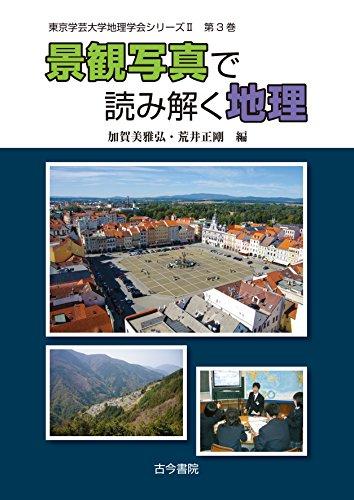 景観写真で読み解く地理(東京学芸大学地理学会シリーズII 3)