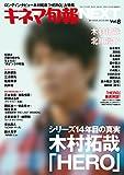 キネマ旬報増刊 キネマ旬報NEXT vol.8「HERO」特集 No.1692