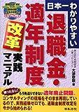 日本一わかりやすい退職金・適年制度改革実践マニュアル