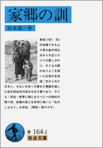 家郷の訓 (岩波文庫 青 164-2)の詳細を見る