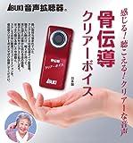 携帯電話のような高感度の骨伝導・集音器(聴覚補助用具)【音声拡声器 Clear Voice(骨伝導クリアーボイス)】 (別売の骨伝導ヘッドホン付属, 「専用携帯用バッグの付属特典き」)