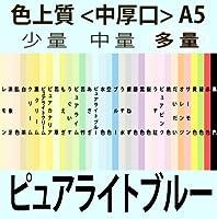 色上質(多量)A5<中厚口>[ピュアライトブルー](5000枚)