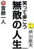 斎藤一人 笑って歩こう 無敵の人生 [CD付]