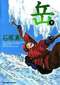 岳(9) (ビッグコミックス)