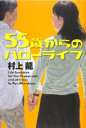 55歳からのハローライフ [単行本] / 村上 龍 (著); 幻冬舎 (刊)