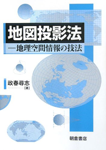 地図投影法