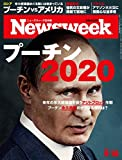 Newsweek (ニューズウィーク日本版) 2019年9/10号[プーチン2020]