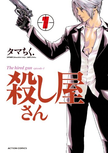 殺し屋さん : 1 (アクションコミックス)