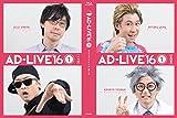 「AD-LIVE 2016」第1巻(鈴村健一×寺島拓篤)[DVD]