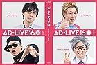 「AD-LIVE 2016」第1巻 (鈴村健一×寺島拓篤)