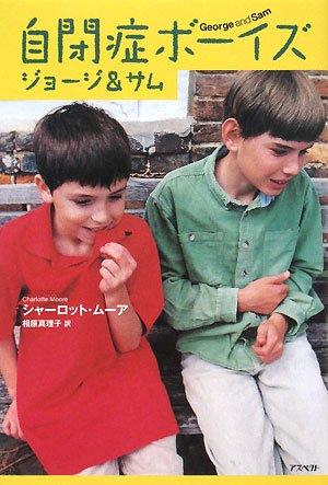 自閉症ボーイズ ジョージ&サム