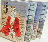 T.E.ロレンス コミック 1-4巻セット (ウィングス文庫)