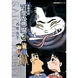 青春奇談-可愛い悪魔 (双葉文庫名作シリーズ)