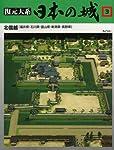 復元体系 日本の城 第3巻 北信越 長野・新潟・富山・石川・福井