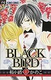 BLACK BIRD 1 (Betsucomiフラワーコミックス)