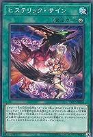 遊戯王 LVP2-JP010 ヒステリック・サイン (日本語版 ノーマル) リンク・ヴレインズ・パック2