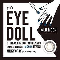 アイドール ワンマンス (eyedoll 1MONTH) eyedoll 1MONTH ミルキーグレイ (度なし) 0.00 eyedollMONTHミルキーグレイ ±0.00 1箱2枚入り