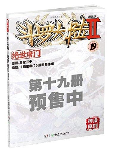 斗罗大陆(Ⅱ绝世唐门漫画版19)/神漫精品丛书