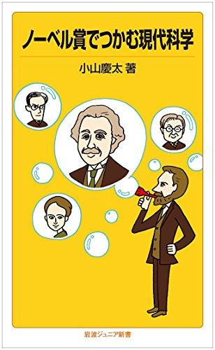 ノーベル賞でつかむ現代科学 (岩波ジュニア新書)の詳細を見る
