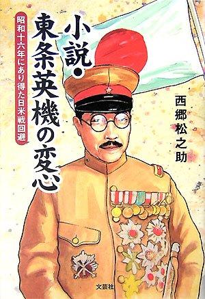 小説・東条英機の変心―昭和十六年にあり得た日米戦回避―