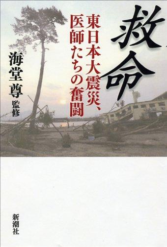救命―東日本大震災、医師たちの奮闘の詳細を見る