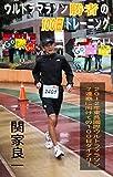 ウルトラマラソン勝者の100日トレーニング