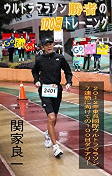 [関家良一]のウルトラマラソン勝者の100日トレーニング