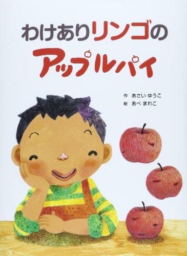 わけありリンゴのアップルパイの詳細を見る