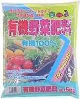 あかぎ園芸 有機野菜肥料 5K