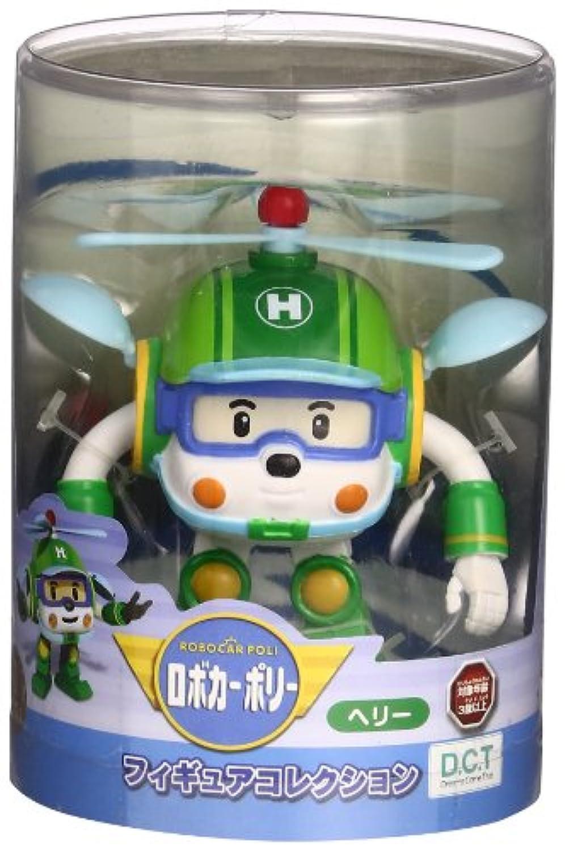 ロボカー ポリー フィギュアコレクション ヘリー