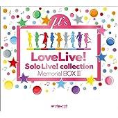 ラブライブ!  Solo Live! collection Memorial BOX III (特典なし)