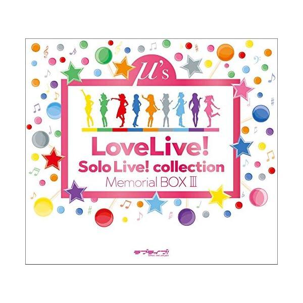 ラブライブ! Solo Live! collec...の商品画像