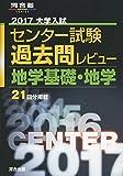 大学入試センター試験過去問レビュー地学基礎・地学 2017 (河合塾シリーズ)
