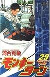 モンキーターン 29 (少年サンデーコミックス)