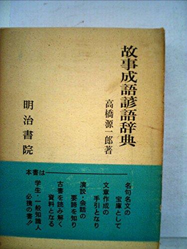故事成語諺語辞典 (1962年)の詳細を見る