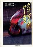グランプリ・サーカス (ちくま文庫)