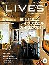LiVES (ライヴズ) 2011年 02月号 雑誌 VOL.55