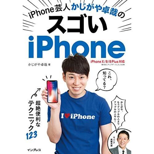 iPhone芸人かじがや卓哉のスゴいiPhone 超絶便利なテクニック123