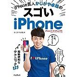 iPhone芸人 かじがや卓哉のスゴいiPhone 超絶便利なテクニック123 iPhone X/8/8 Plus対応