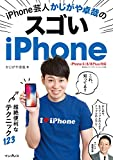 https://www.amazon.co.jp/iPhone%E8%8A%B8%E4%BA%BA%E3%81%8B%E3%81%98%E3%81%8C%E3%82%84%E5%8D%93%E5%93%89%E3%81%AE%E3%82%B9%E3%82%B4%E3%81%84iPhone-%E8%B6%85%E7%B5%B6%E4%BE%BF%E5%88%A9%E3%81%AA%E3%83%86%E3%82%AF%E3%83%8B%E3%83%83%E3%82%AF123-iPhone-Plus%E5%AF%BE%E5%BF%9C-%E3%81%8B%E3%81%98%E3%81%8C%E3%82%84%E5%8D%93%E5%93%89-ebook/dp/B07843RGQC?SubscriptionId=AKIAIWZYVSMXX4HMRNIQ&tag=mobiinfo99-22&linkCode=xm2&camp=2025&creative=165953&creativeASIN=B07843RGQC