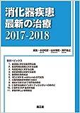 消化器疾患最新の治療2017-2018