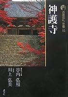 新版 古寺巡礼京都〈15〉神護寺