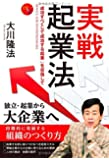 実戦起業法 (幸福の科学大学シリーズ)