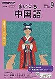 NHKラジオまいにち中国語 2019年 09 月号 [雑誌]