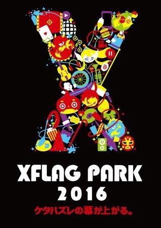 XFLAG PARK 2016 [Blu-ray]