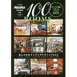 MonoMax特別編集 100 ROOMS (e-MOOK)
