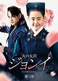 火の女神ジョンイ<ノーカット完全版> DVD-BOX 第三章[DVD]
