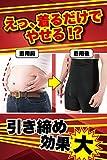 お腹引き締めへこまスパッツ 加圧スパッツ 着圧スパッツ 加圧パンツ 加圧インナー ダイエット 加圧 画像