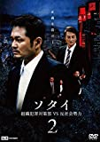 ソタイ2 〜組織犯罪対策部vs反社会勢力〜 [DVD]